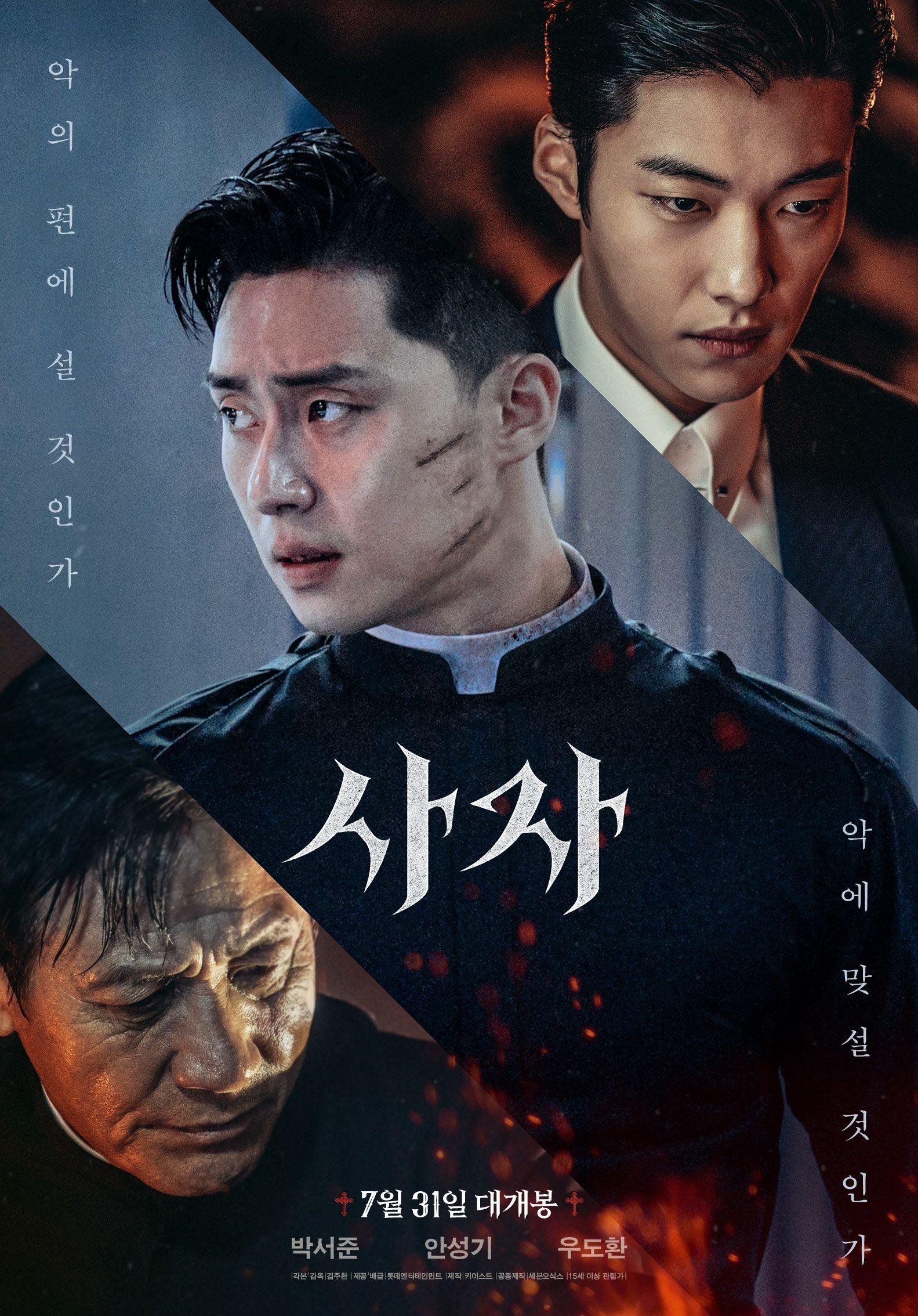 """Park Seo Joon """"Bàn tay diệt quỷ"""" có gì khiến Trấn Thành phải ngợi khen? - Ảnh 1."""
