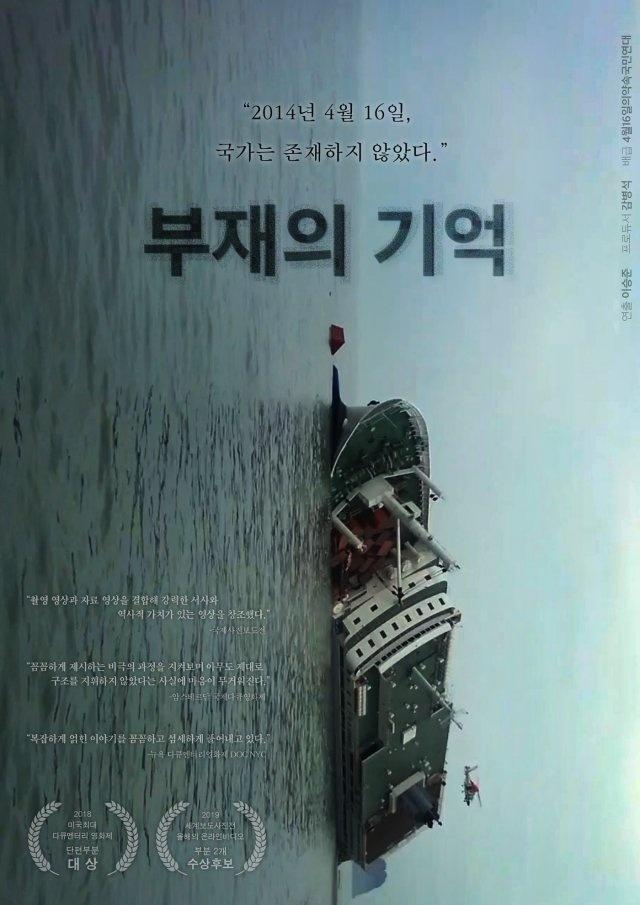 'In the Absence' - vet thuong long cua nguoi Han tu vu chim pha Sewol hinh anh 1 20200114000482_0.jpg