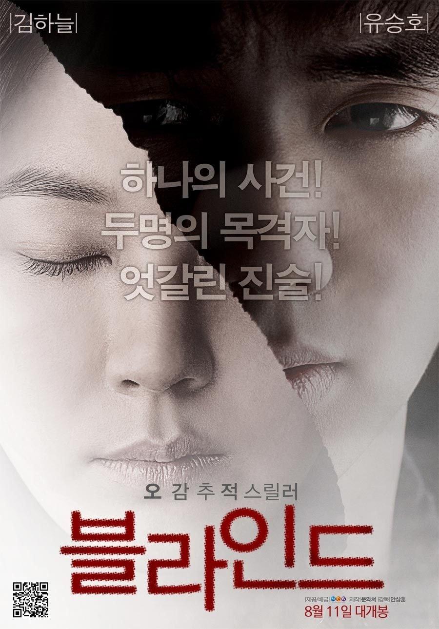 phim Bang Chung Vo Hinh anh 1