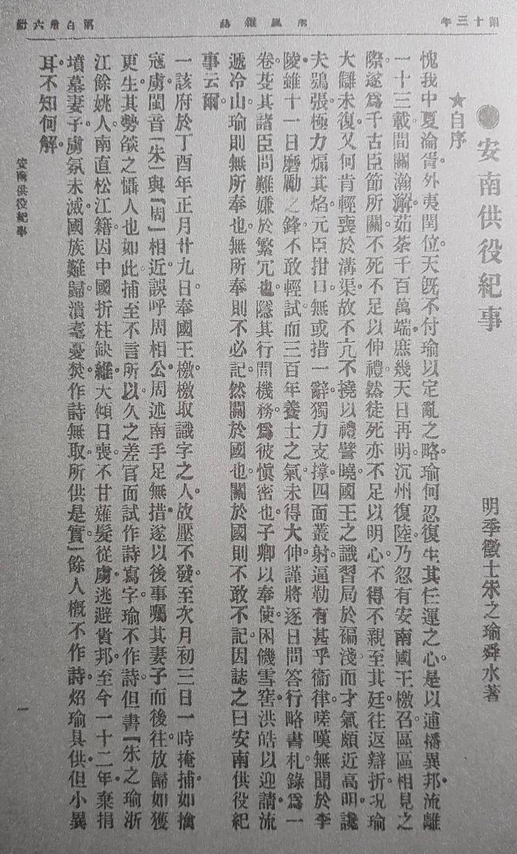 Nam Phong, to bao khong chi khoi day hung thu quoc van hinh anh 4