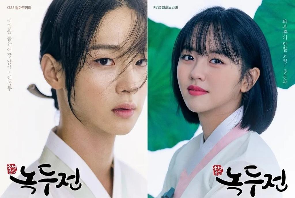 The Tale of Nokdu,  Jang Dong Yoon,  Kim So Hyun anh 2