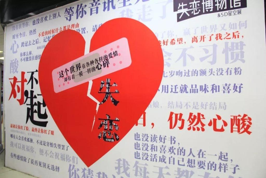 Bảo tàng thất tình - trào lưu mới của giới trẻ Trung Quốc