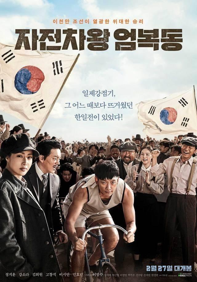 Phim cua Bi Rain dan dau top phim Han gay that vong nhat 2019 hinh anh 4