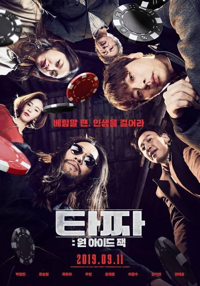 Phim cua Bi Rain dan dau top phim Han gay that vong nhat 2019 hinh anh 2