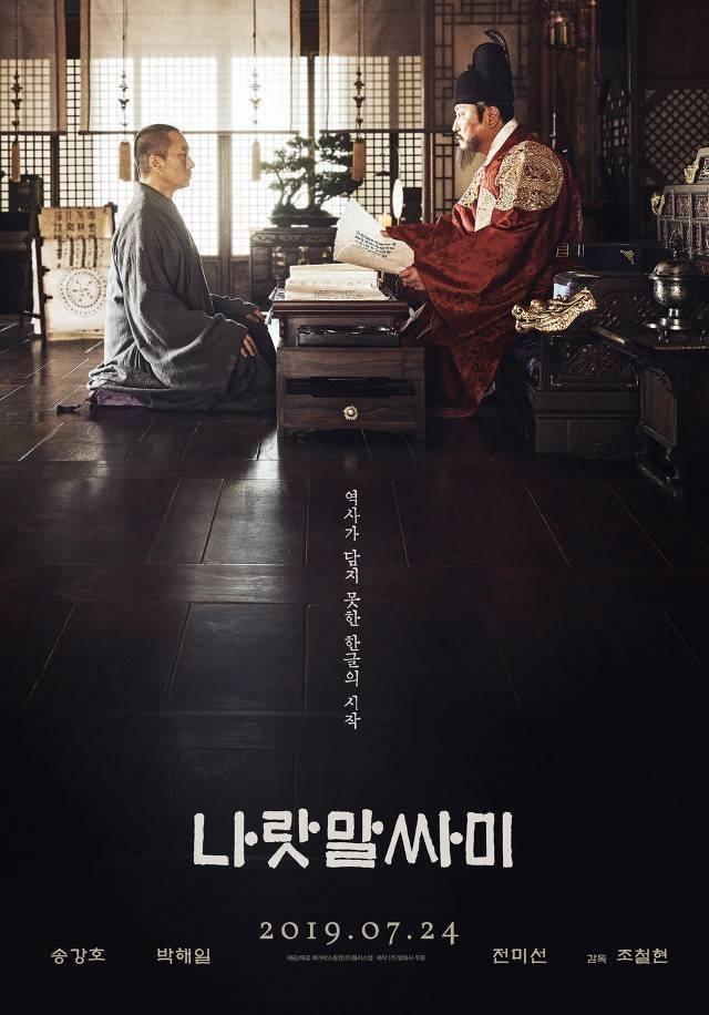 Phim cua Bi Rain dan dau top phim Han gay that vong nhat 2019 hinh anh 6