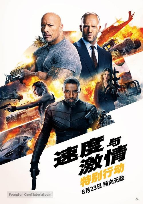 Trung Quoc se quyet dinh thanh bai cua 'Fast & Furious: Hobbs & Shaw' hinh anh 2