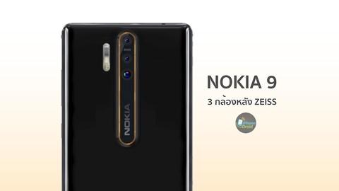 Nokia 9 lo dien: 3 camera, cau hinh cuc manh hinh anh