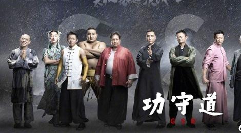 Sieu pham so 1 man anh Trung Quoc: Jack Ma dau 8 dai cao thu vo thuat hinh anh