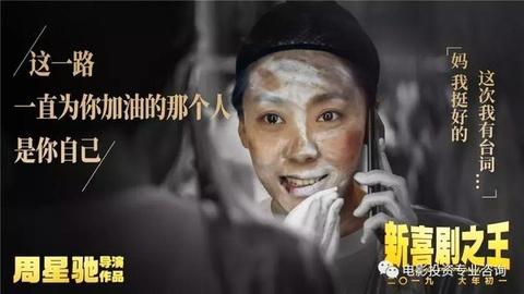 'Tan vua hai kich': Phim hai cua Chau Tinh Tri gay cuoi ra nuoc mat hinh anh 1