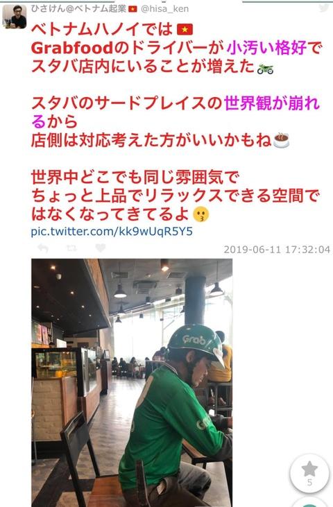 CEO Nhật sai khi chê shipper, nhưng dân mạng lao vào 'ném đá' có đúng?