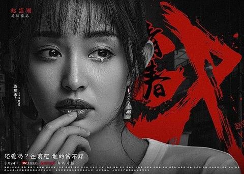 Trinh Sang va nhan sac dan my nhan trong 'Thanh xuan dau' hinh anh 5
