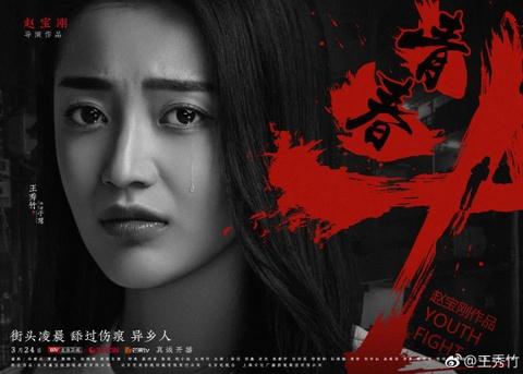 Trinh Sang va nhan sac dan my nhan trong 'Thanh xuan dau' hinh anh 8