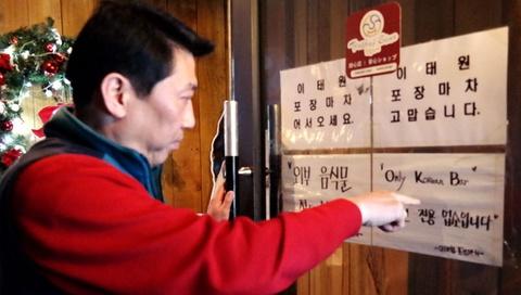 Hơn 20% người nước ngoài tại Hàn Quốc bị kỳ thị