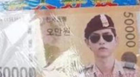 Song Joong Ki bi in hinh tren tien am phu hinh anh