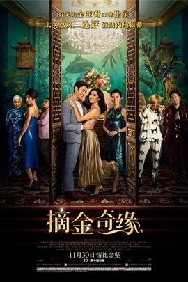 'Crazy Rich Asians' bi ghe lanh toi the tham tai Trung Quoc hinh anh 1