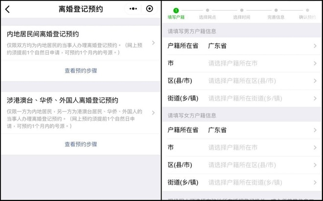 Nguoi dan Trung Quoc da co the xin ly hon qua WeChat hinh anh 2