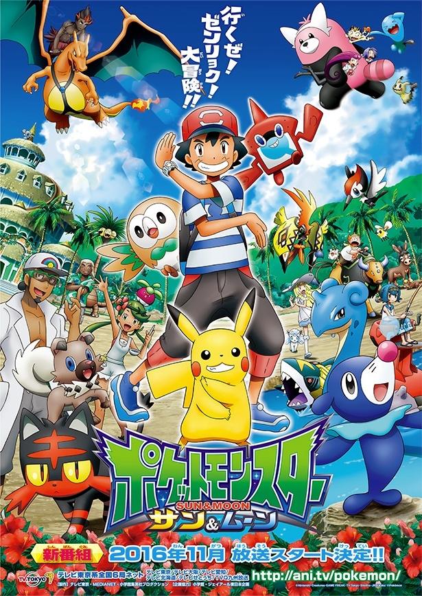 Series moi nhat cua Pokemon duoc long tieng va chieu tai Viet Nam hinh anh 1