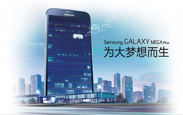 Samsung ra Galaxy Mega Plus chip 4 loi tai Trung Quoc hinh anh