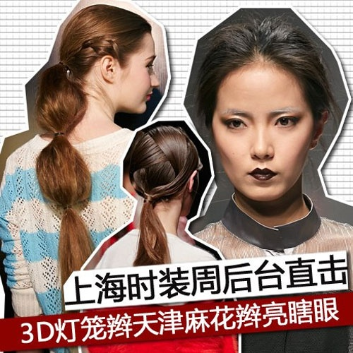 Toc cua Ho Ngoc Ha tai Thuong Hai duoc khen ngoi hinh anh 1 3 mẫu tóc được ngợi khen tại tuần lễ thời trang Thượng Hải.