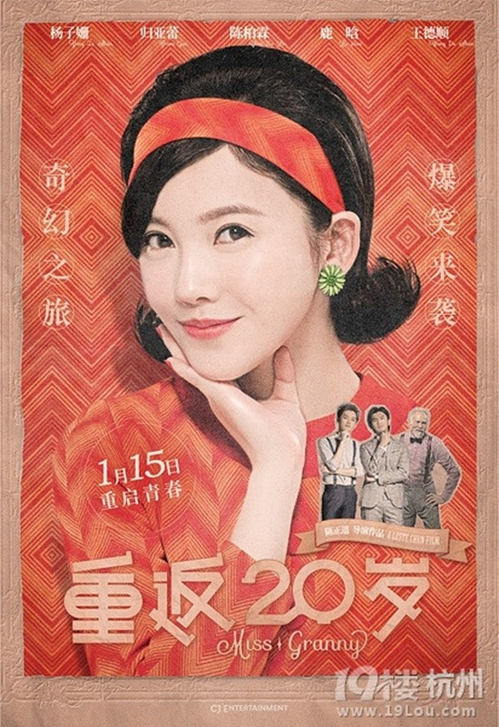 10 poster dep nhat cua dien anh Trung Quoc nam 2015 hinh anh 2