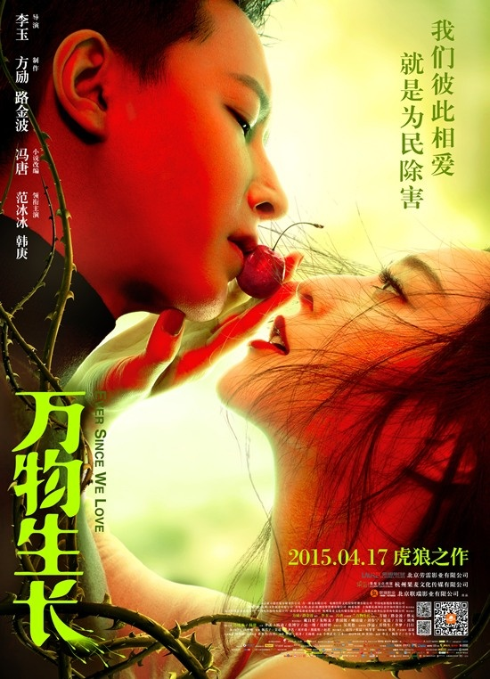 10 poster dep nhat cua dien anh Trung Quoc nam 2015 hinh anh 4