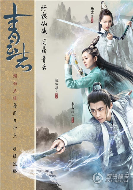 Phim Tru Tien anh 1