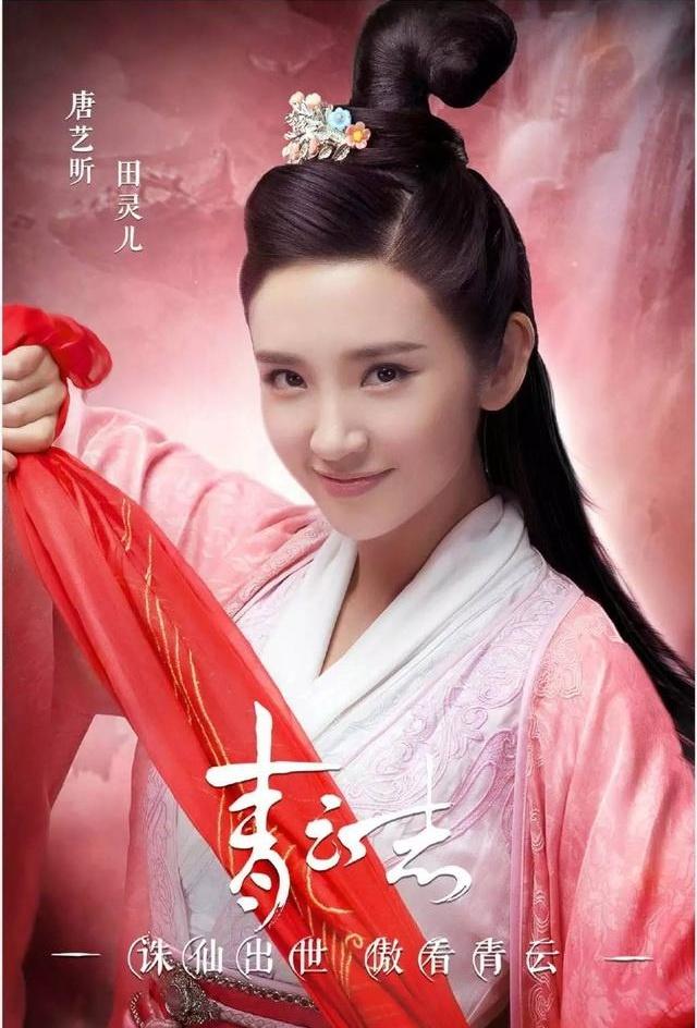 Phim Tru Tien anh 12