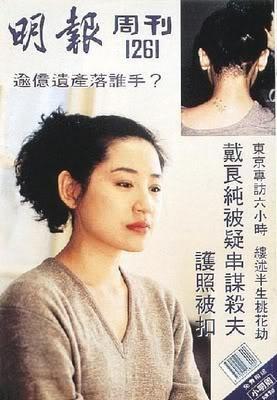 My nhan 'So Luu Huong' 3 doi chong: 2 ngoi tu, mot bi giet hinh anh 4
