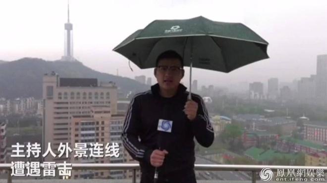 MC Trung Quoc bi set danh khi dan truc tiep ngoai troi mua hinh anh 1