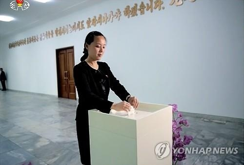 Em gai Kim Jong Un co the duoc bo nhiem lam bo truong hinh anh 1