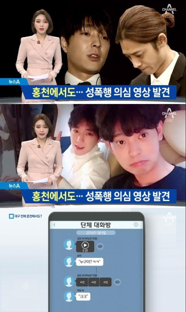 Them nan nhan de don to Jung Joon Young, Choi Jong Hoon cuong hiep hinh anh 1