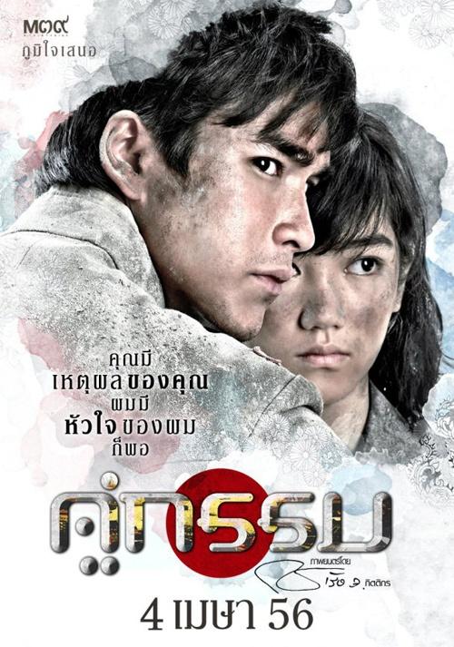 5 tuyet chieu 'don tim' fan cua phim Thai hinh anh 3