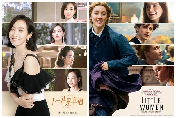 Phim truyen hinh Trung Quoc bi to dao nhai poster 'Little Women' hinh anh 1 1111.jpg