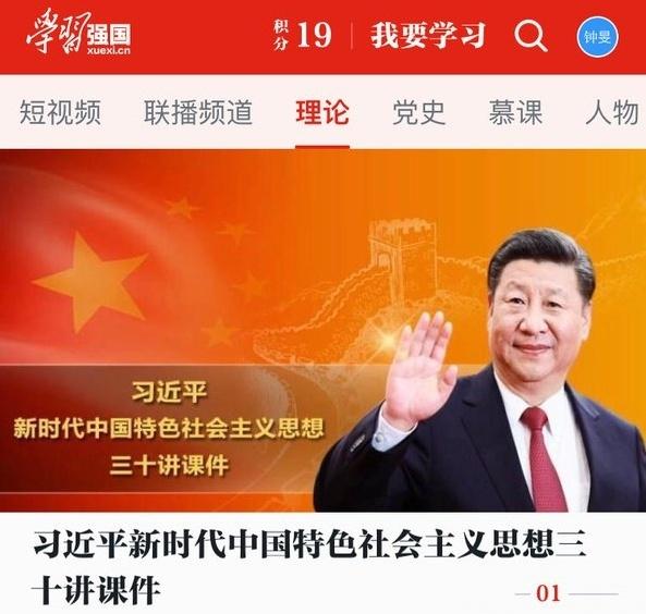 App ve Tap Can Binh 'hot' hon ca WeChat va TikTok o Trung Quoc hinh anh 1
