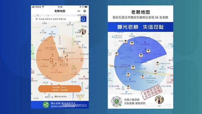 Bản đồ sẽ hiện các mức báo động khác nhau dựa trên số lượng con nợ xung quanh người dùng. Ảnh: China Daily.