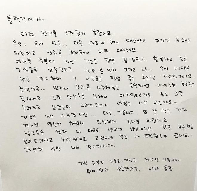 CL va Dara lai mot lan nua gui loi nhan toi fan ham mo hinh anh 2