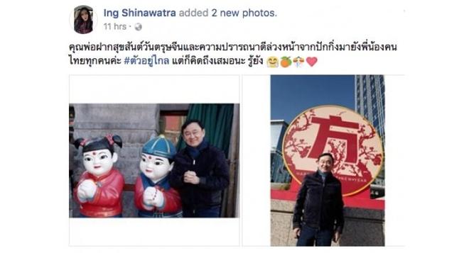 Sau Bac Kinh va Nhat Ban, Yingluck va Thaksin toi Hong Kong hinh anh 2