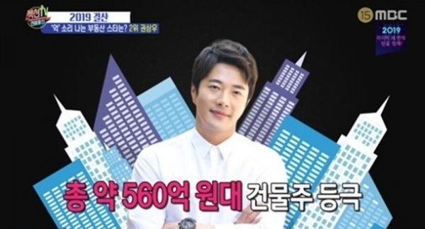 Jun Ji Hyun so huu bat dong san anh 2