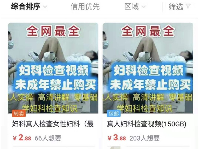 Video kham phu khoa rao ban tren Alibaba, Internet TQ day song hinh anh 1