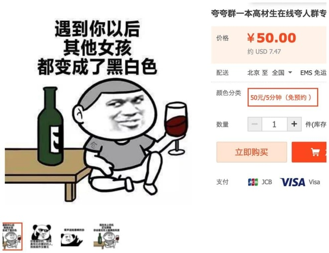 Mức giá cho khoảng 5 phút nghe lời khen ngợi là 50 tệ, tương đương hơn 170.000 đồng. Ảnh: Taobao.