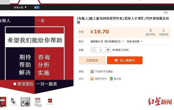 Dịch vụ chửi, cãi thuê được cung cấp trên Taobao với mức giá chỉ vài tệ. Ảnh: Red Star News.