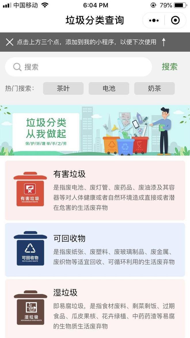 Ứng dụng phân loại rác bên trong WeChat. Ảnh: TechCrunch.