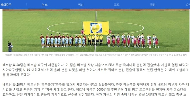 U20 World Cup anh 1