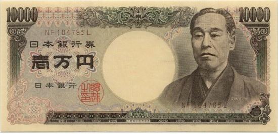 Cuon sach cua nguoi dan ong tren to tien menh gia 10.000 yen Nhat hinh anh