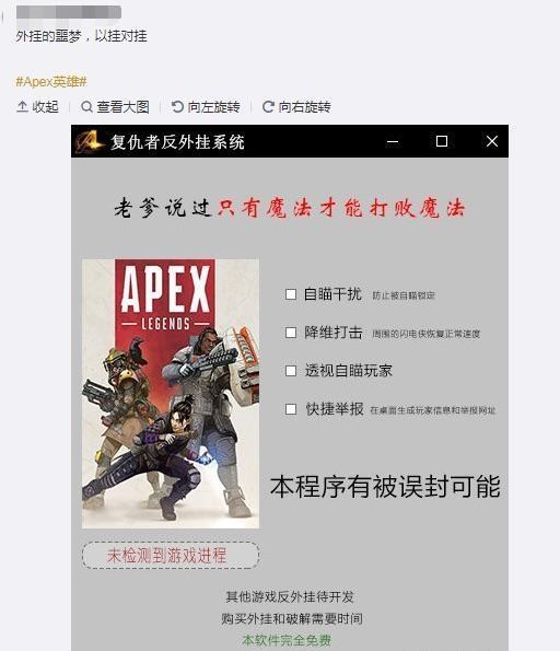 apex legends bi hack anh 1