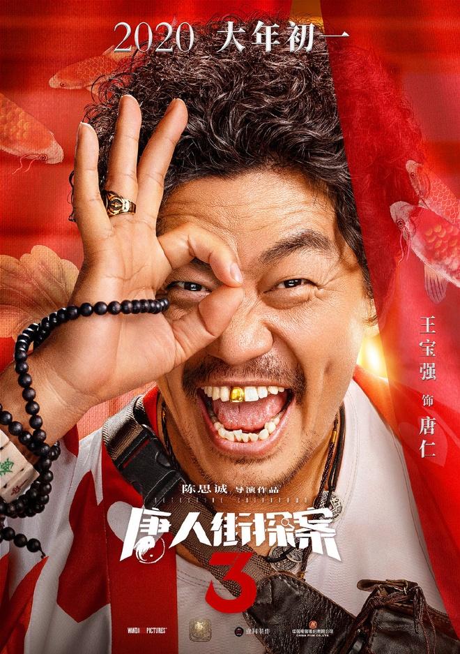Vuong Bao Cuong,  Tham tu pho Tau,  phim Trung Quoc Tet 2020,  Luu Hao Nhien anh 2