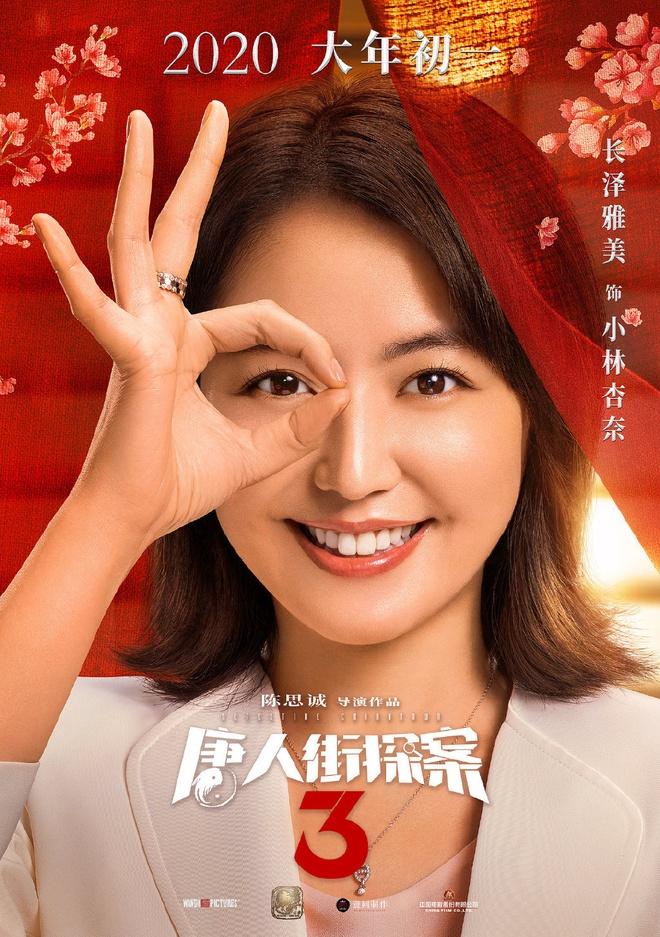 Vuong Bao Cuong,  Tham tu pho Tau,  phim Trung Quoc Tet 2020,  Luu Hao Nhien anh 7