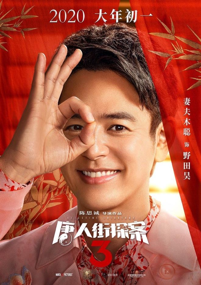 Vuong Bao Cuong,  Tham tu pho Tau,  phim Trung Quoc Tet 2020,  Luu Hao Nhien anh 9
