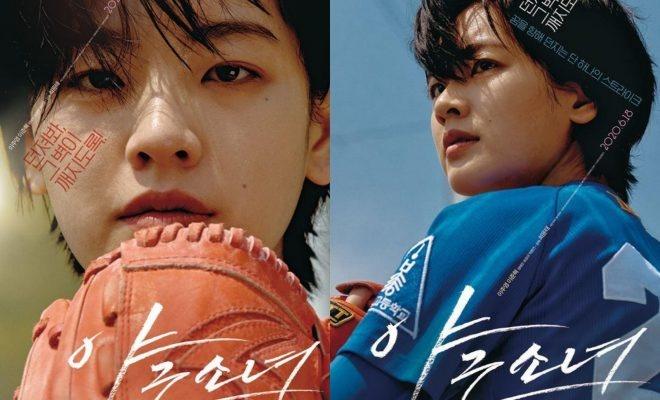 Lee Joo Young,  Itaewon Class,  Tang lop Itaewon anh 3
