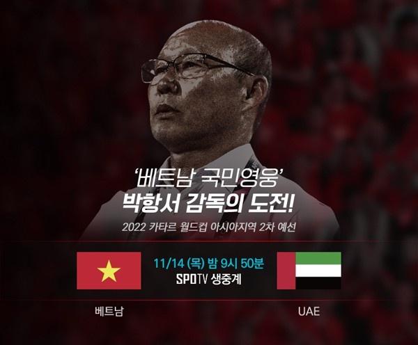 Dai Han Quoc phat truc tiep tran tuyen Viet Nam dau UAE hinh anh 1